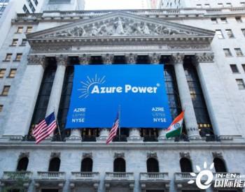 独家翻译   印度开发商Azure Power:2019-2020财年第4季度营收增长29% 净亏损520万美元