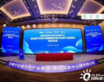 "<em>北汽</em>來了!投資103億元,龍門娛樂游戲網站""雙園""項目落地經開區"