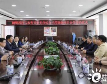 水发集团投资西藏50MW光伏储能示范项目