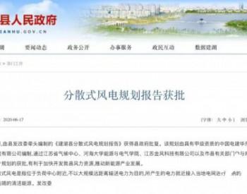 江苏省建湖《建湖县分散式风电规划报告》获批