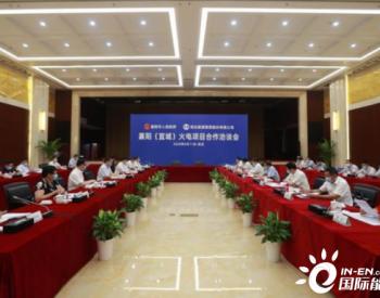 湖北能源集团与湖北襄阳市政府签署<em>火电</em>项目合作备忘录