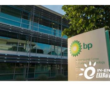 英国<em>石油</em>减记6%资产,裁员1万人,转向研发清洁能源