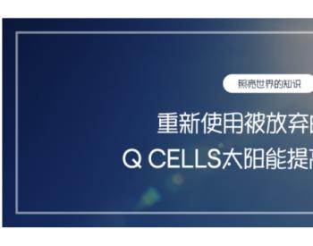 重新使用被放弃的阳光? Q CELLS太阳能提高发电效率