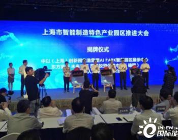 上海8家智能制造特色产业园区正式获得授牌 包括两家氢能相关产业园