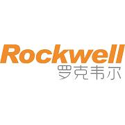 苏州罗克韦尔智能科技有限公司