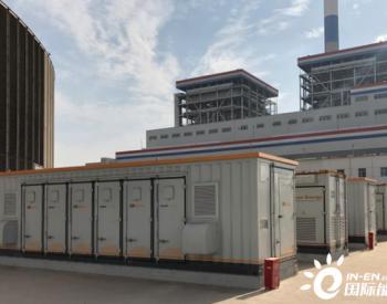 山西河坡电厂9MW/4.5MWh<em>储能</em>联合<em>调频项目</em>并网运行
