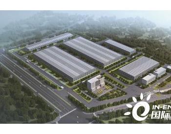 河南洛阳第二批316个重大项目开工 包括风电装备制造项目及风电项目