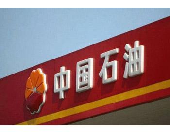 中国石油境外发债创多项历史最低