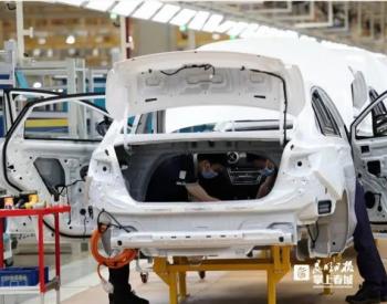 新能源汽车云南造,北汽昆明基地地产车实现量产量销