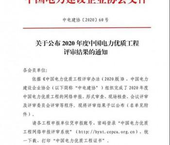 【全名单】2020年度中国电力优质工程评审结果出炉
