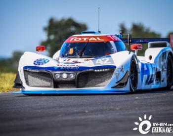 米其林与Symbio助力氢能赛车运动,推动零排放发展