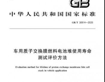 <em>氢燃料电池</em>电堆寿命测试国标发布意味着什么?