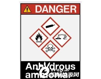 SCR脱硝:浅谈液氨<em>系统设计</em>中的安全问题