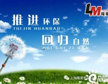 上海隆麦顺利承接中煤鄂尔多斯、广西藤县等项目气力除灰<em>系统</em>!