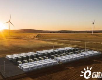 独家翻译 | 150MW!澳大利亚最大电池扩建计划获监管部门批准