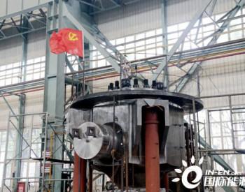 国内首台融合后华龙一号核电试验泵壳出产
