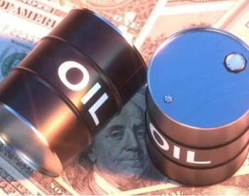 <em>页岩油</em>产量大幅削减,未来两年增长空间受限!油市走向如何?