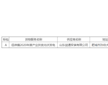 中标|4.79元/W!山东徂徕镇发布2020年产业<em>扶贫光伏发电</em>项目中标公告