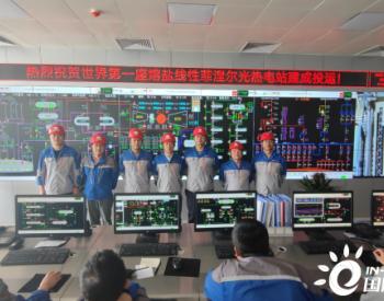 里程碑!全球首座商业化熔盐线性菲涅尔式光热电站正式投入商运