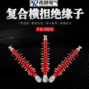 复合横担绝缘子FS-110-10哪里生产的质量好