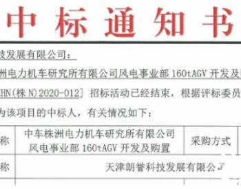 中标|朗誉科技中标中国中车株洲所风电事业部160tAGV开发及购置招标项目