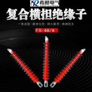 复合横担绝缘子FS-66-6厂家价格