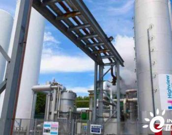 全球最大液态空气电池工厂开工建设