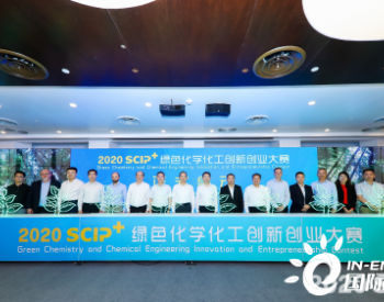 苏伊士新创建再携手上海化学工业区 共推绿色化学化工创新创业