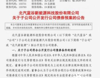 偿还债务 北汽<em>新能源</em>拟发行30亿元债券