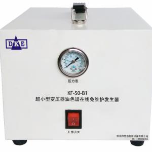超小型变压器油色谱在线监测免维护发生器KF-50-B1