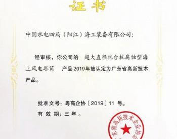 中国<em>水电</em>四局《超大直径抗台抗腐蚀性海上风电塔筒》获认证!