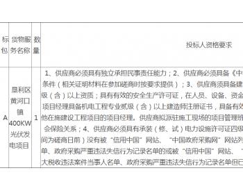 招标|山东黄河口镇400KW光伏<em>发电</em>项目竞争性磋商公告