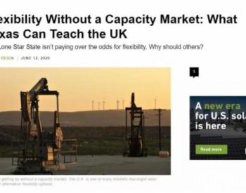 没有容量市场,电力<em>系统</em>灵活性依然游刃有余