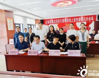 <em>华电</em>拟于云南隆阳区投建380MW光伏发电项目