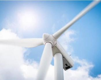 指標為50MW!遼寧朝陽經濟技術開發區發布<em>風電競爭</em>性談判公告
