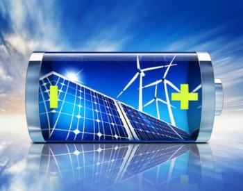 到2030年,欧盟电池存储容量需求达到108GW