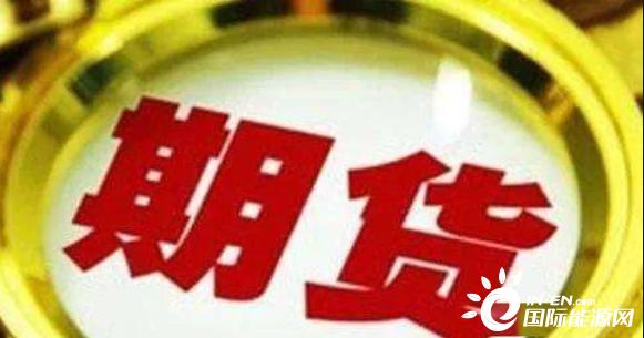 低硫燃料油期货上海挂牌交易