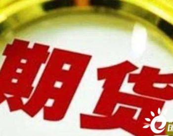 首批成交破千手!<em>低硫燃料油期货</em>上海挂牌交易!