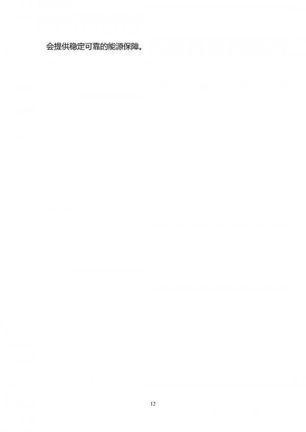 国际资讯_能源局2020工作指导意见印发:加大储能发展力度,制定实施储能 ...