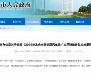 江苏太仓发布《新能源汽车财政补贴细则》,燃料电池汽车按0.8倍补贴