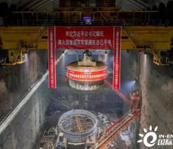 全球首台百万千瓦水电机组<em>转轮</em>完成吊装