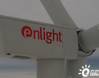 独家翻译 | 3.2亿欧元!Enlight西班牙312MW风电场获项目融资