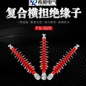 复合横担绝缘子(FS-35-5)