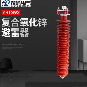 安徽希然线路型悬挂式避雷器(HY10WX-108-281)