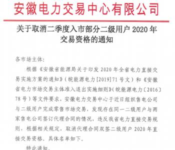 安徽23家用户双签被取消电力交易资格