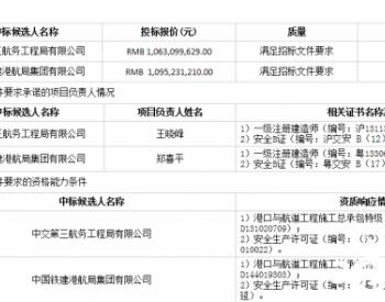 中标丨<em>中交三航局</em>预中标中广核广东海域海上风电场集约化导管架预制和施工工程I标段