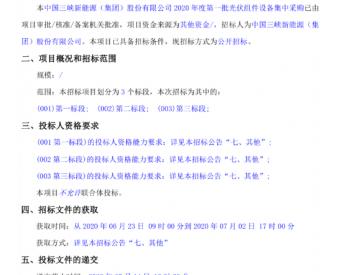 招标 2GW!<em>三峡</em>新能源发布2020年度第一批组件集中采购招标公告