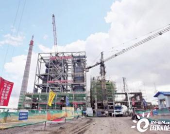 黑龙江七台河<em>生物质热电联产项目</em>年底竣工
