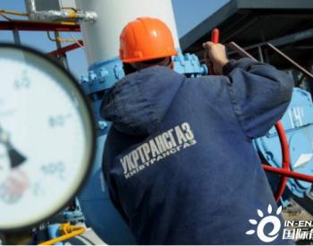 乌克兰内部起分歧,俄有机会绕开乌向欧洲输送<em>天然气</em>