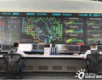 江苏电网连续44年无电网瓦解、稳定破坏和大面积停电事故